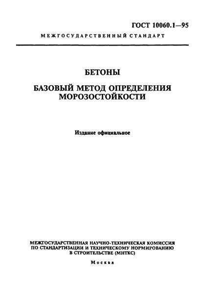 ГОСТ 10060.1-95 Бетоны. Базовый метод определения морозостойкости