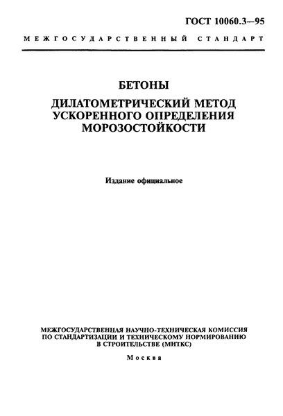 ГОСТ 10060.3-95 Бетоны. Дилатометрический метод ускоренного определения морозостойкости