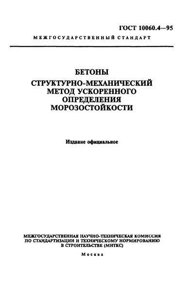 ГОСТ 10060.4-95 Бетоны. Структурно-механический метод ускоренного определения морозостойкости