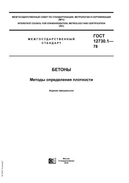 ГОСТ 12730.1-78 Бетоны. Методы определения плотности