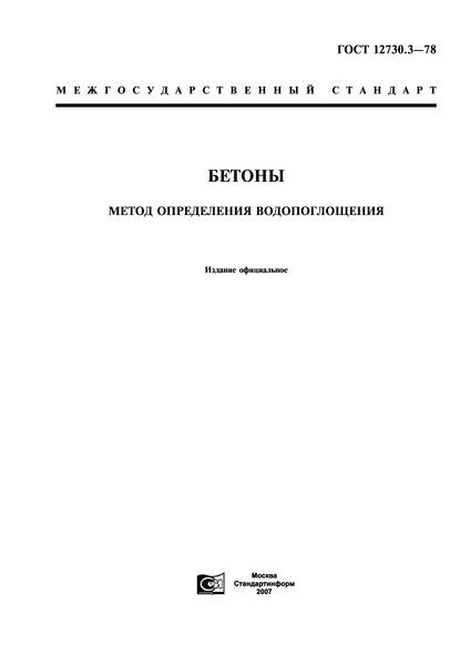 ГОСТ 12730.3-78 Бетоны. Метод определения водопоглощения