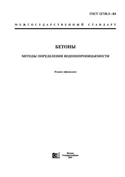 ГОСТ 12730.5-84 Бетоны. Методы определения водонепроницаемости