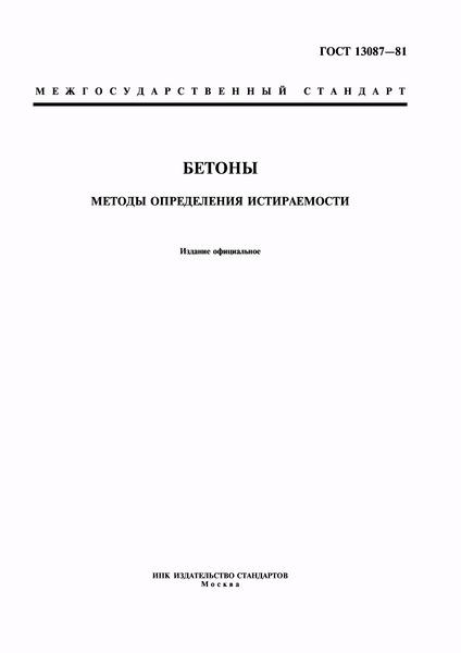 ГОСТ 13087-81 Бетоны. Методы определения истираемости