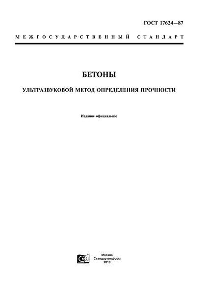 ГОСТ 17624-87 Бетоны. Ультразвуковой метод определения прочности