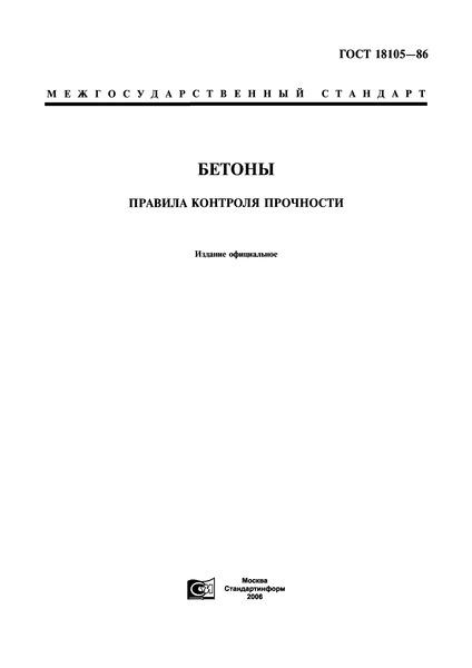 ГОСТ 18105-86 Бетоны. Правила контроля прочности