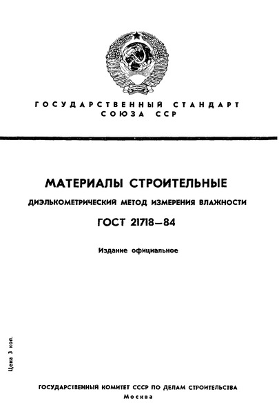 ГОСТ 21718-84 Материалы строительные. Диэлькометрический метод измерения влажности