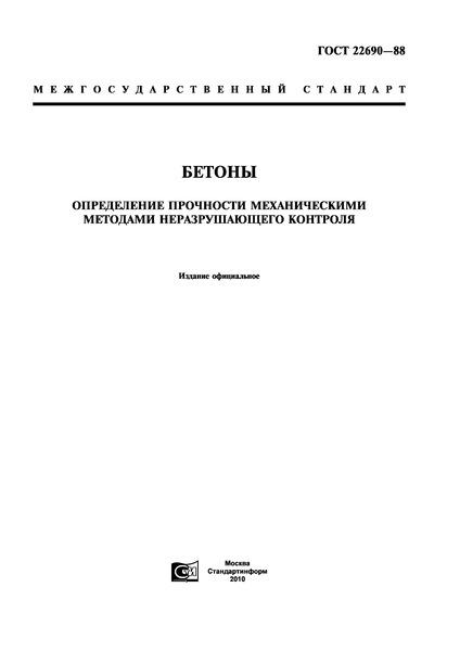 ГОСТ 22690-88 Бетоны. Определение прочности механическими методами неразрушающего контроля