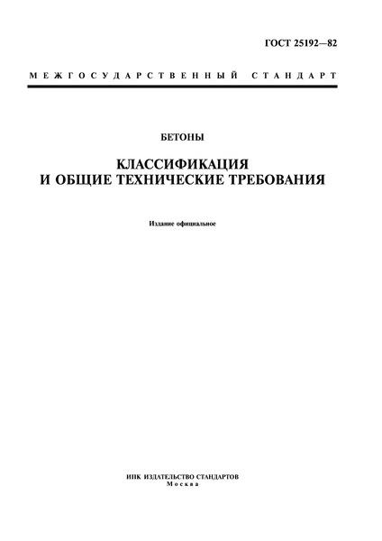 ГОСТ 25192-82 Бетоны. Классификация и общие технические требования