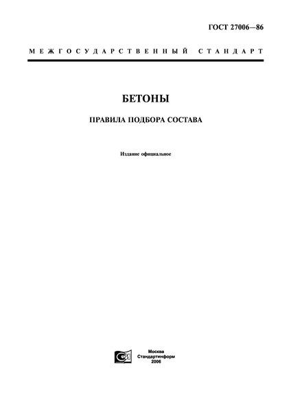 ГОСТ 27006-86 Бетоны. Правила подбора состава