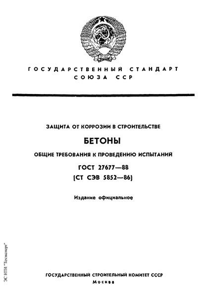 ГОСТ 27677-88 Защита от коррозии в строительстве. Бетоны. Общие требования к проведению испытаний