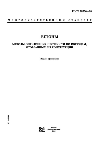 ГОСТ 28570-90 Бетоны. Методы определения прочности по образцам, отобранным из конструкций