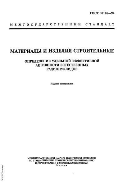 ГОСТ 30108-94 Материалы и изделия строительные. Определение удельной эффективной активности естественных радионуклидов