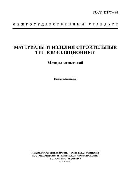 ГОСТ 17177-94 Материалы и изделия строительные теплоизоляционные. Методы испытаний
