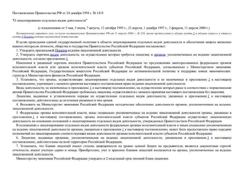 Постановление 1418 О лицензировании отдельных видов деятельности