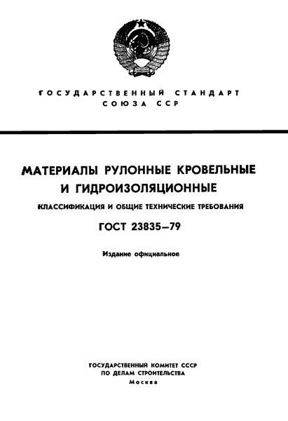 ГОСТ 23835-79 Материалы рулонные кровельные и гидроизоляционные. Классификация и общие технические требования