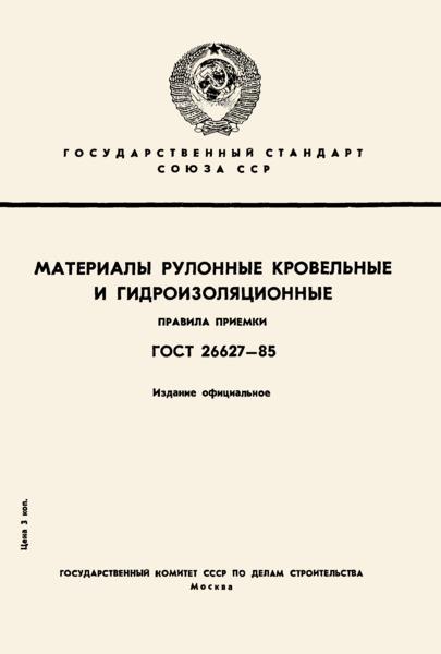 ГОСТ 26627-85 Материалы рулонные кровельные и гидроизоляционные. Правила приемки