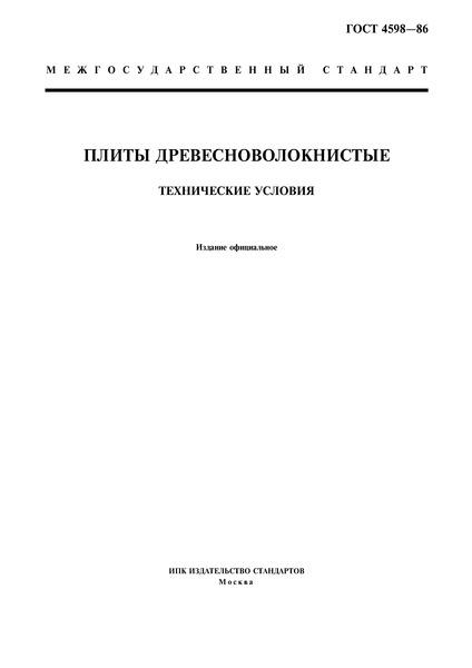 ГОСТ 4598-86 Плиты древесноволокнистые. Технические условия