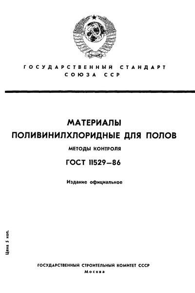 ГОСТ 11529-86 Материалы поливинилхлоридные для полов. Методы контроля