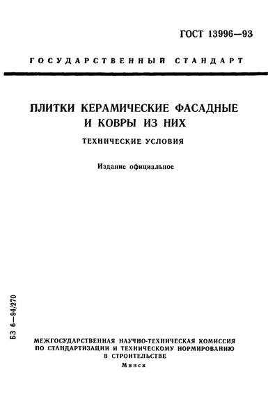 ГОСТ 13996-93 Плитки керамические фасадные и ковры из них. Технические условия