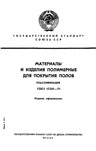 ГОСТ 17241-71 Материалы и изделия полимерные для покрытия полов. Классификация