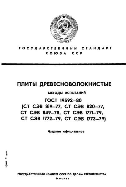 ГОСТ 19592-80 Плиты древесноволокнистые. Методы испытаний