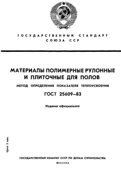 ГОСТ 25609-83 Материалы полимерные рулонные и плиточные для полов. Метод определения показателя теплоусвоения