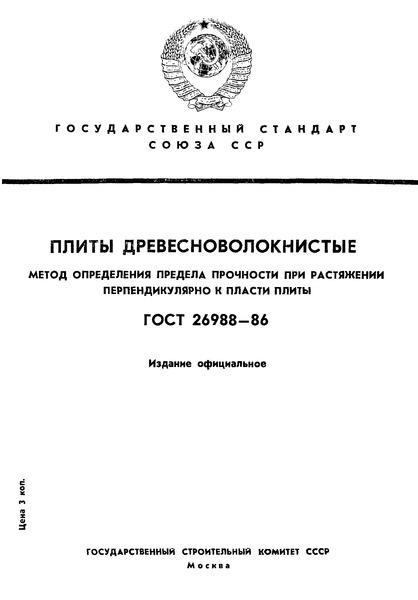 ГОСТ 26988-86 Плиты древесноволокнистые. Метод определения предела прочности при растяжении перпендикулярно к пласти плиты