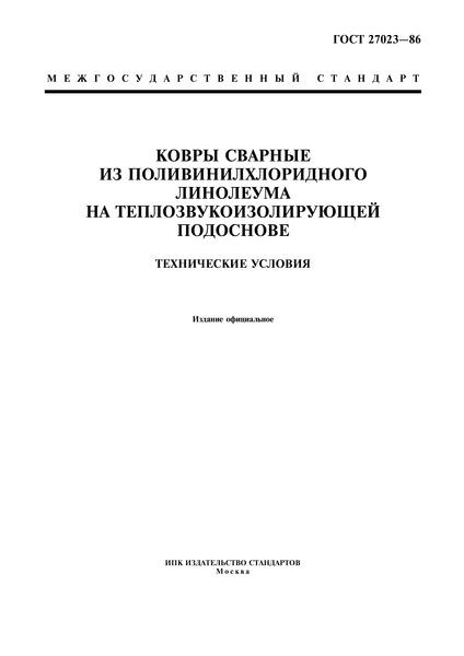ГОСТ 27023-86 Ковры сварные из поливинилхлоридного линолеума на теплозвукоизолирующей подоснове. Технические условия