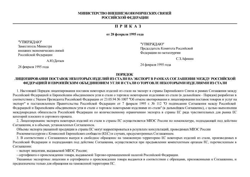 Порядок  Порядок лицензирования поставок некоторых изделий из стали на экспорт в рамках Соглашения между Российской Федерацией и Европейским объединением угля и стали о торговле некоторыми изделиями из стали