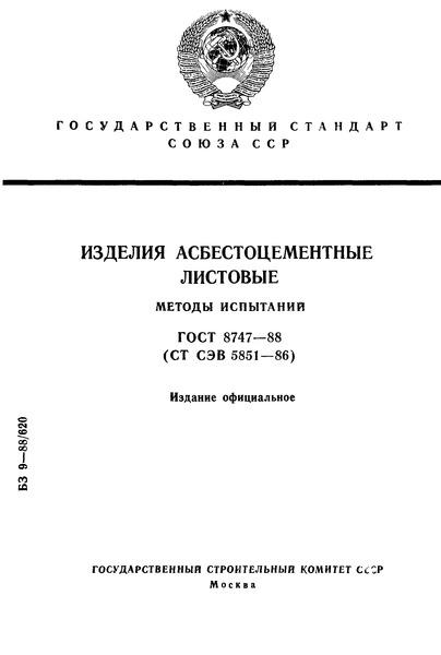 ГОСТ 8747-88 Изделия асбестоцементные листовые. Методы испытаний
