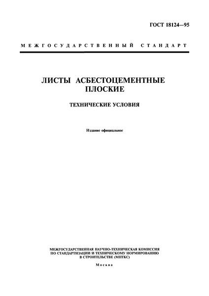 ГОСТ 18124-95 Листы асбестоцементные плоские. Технические условия