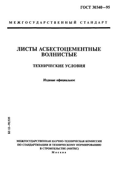 ГОСТ 30340-95 Листы асбестоцементные волнистые. Технические условия
