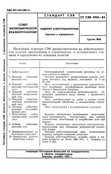 СТ СЭВ 4926-84 Изделия асбестоцементные. Термины и определения