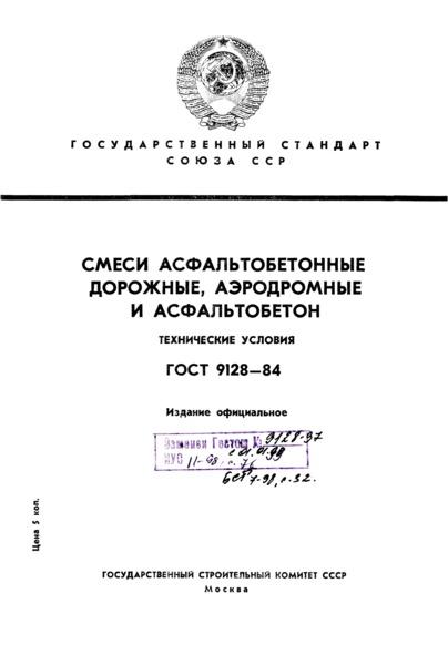 ГОСТ 9128-84 Смеси асфальтобетонные дорожные, аэродромные и асфальтобетон. Технические условия
