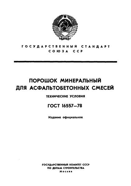 ГОСТ 16557-78 Порошок минеральный для асфальтобетонных смесей. Технические условия