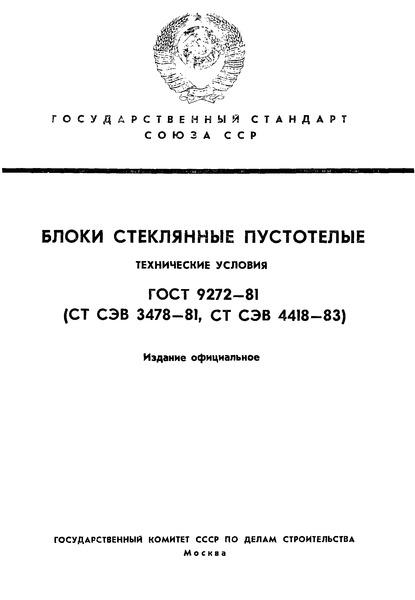ГОСТ 9272-81 Блоки стеклянные пустотелые. Технические условия