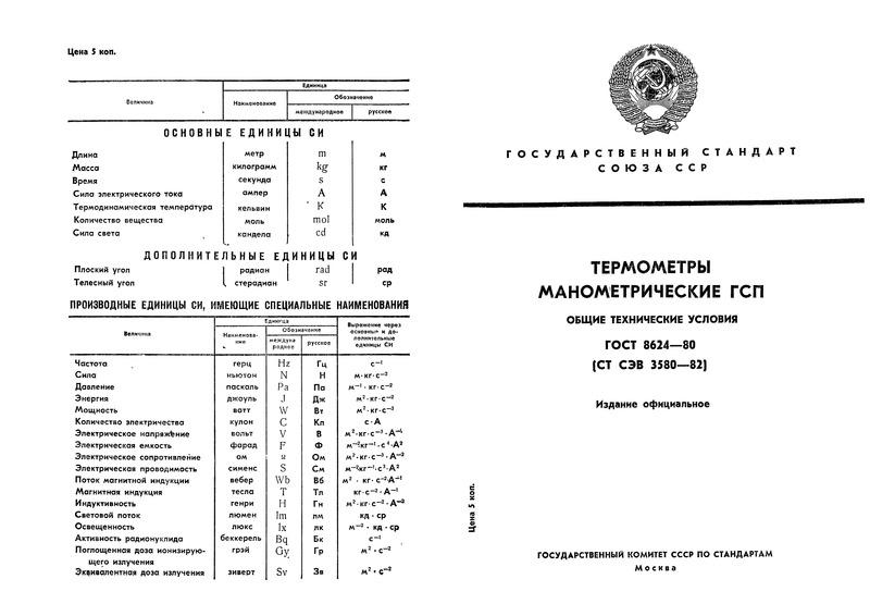ГОСТ 8624-80 Термометры манометрические ГСП. Общие технические условия