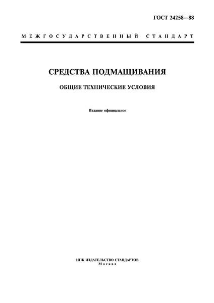 ГОСТ 24258-88 Средства подмащивания. Общие технические условия