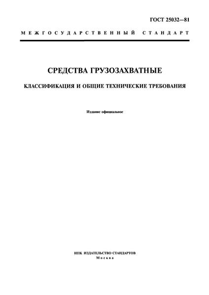 ГОСТ 25032-81 Средства грузозахватные. Классификация и общие технические требования