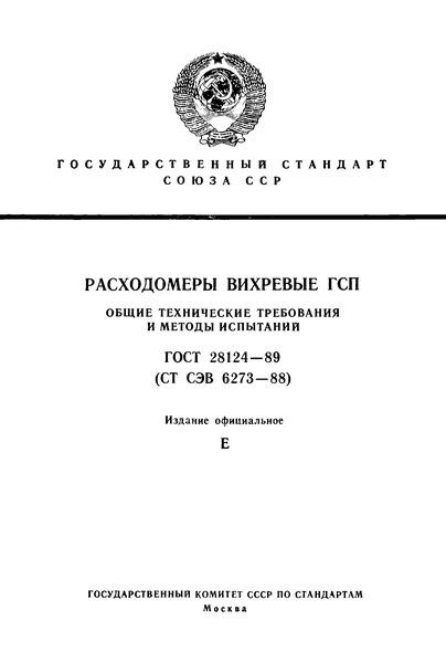 ГОСТ 28124-89 Расходомеры вихревые ГСП. Общие технические требования и методы испытаний