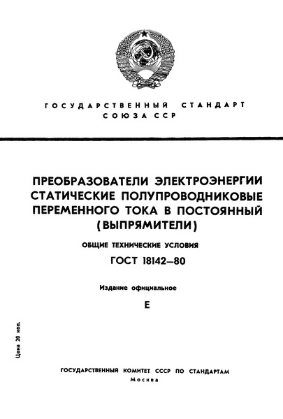 ГОСТ 18142-80 Преобразователи электроэнергии статические полупроводниковые переменного тока в постоянный (выпрямители). Общие технические условия