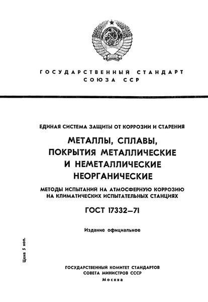 ГОСТ 17332-71 Единая система защиты от коррозии и старения. Металлы, сплавы, покрытия металлические и неметаллические неорганические. Методы испытаний на климатических испытательных станциях