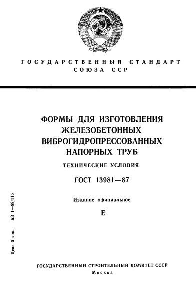 ГОСТ 13981-87 Формы для изготовления железобетонных виброгидропрессованных напорных труб. Технические условия