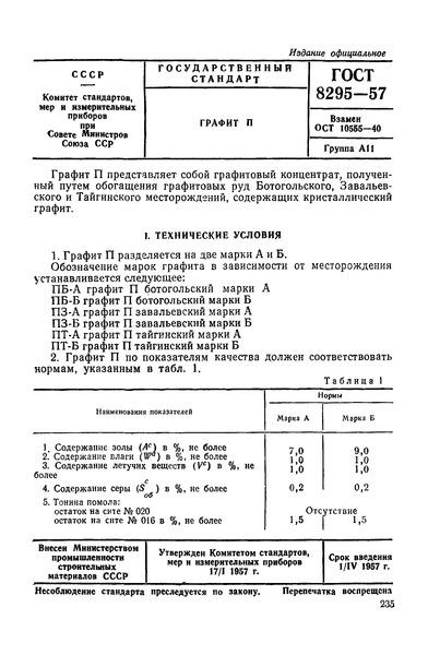 ГОСТ 8295-57 Графит П