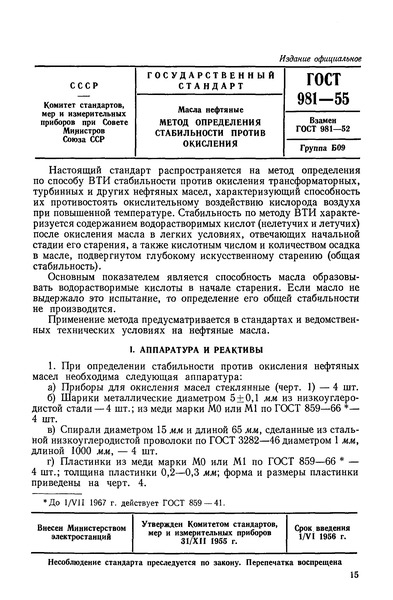 ГОСТ 981-55 Масла нефтяные. Метод определения стабильности против окисления