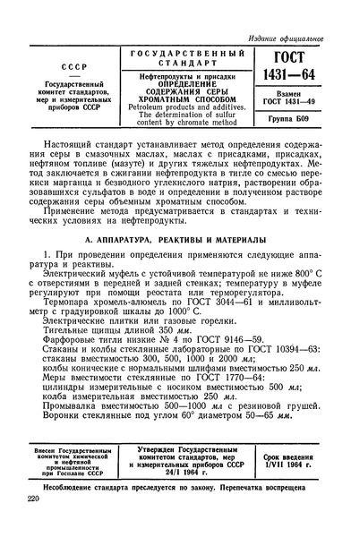 ГОСТ 1431-64 Нефтепродукты и присадки. Определение содержания серы хроматным способом