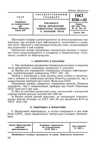 ГОСТ 6356-52 Нефтепродукты. Метод определения температуры вспышки в закрытом тигле