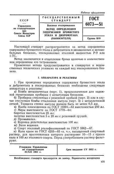 ГОСТ 6073-51 Бензины этилированные. Метод определения содержания бромистого этила и дибромэтана (выносителя)