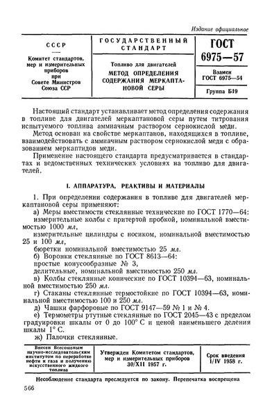 ГОСТ 6975-57 Топливо для двигателей. Метод определения содержания меркаптановой серы