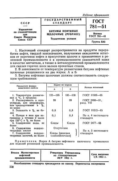 ГОСТ 781-51 Битумы нефтяные щелочные (рубракс). Технические условия